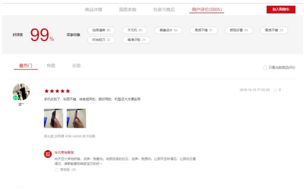 荣耀Play3搭载4800万像素主摄和超级夜景功能获得了用户一致好评