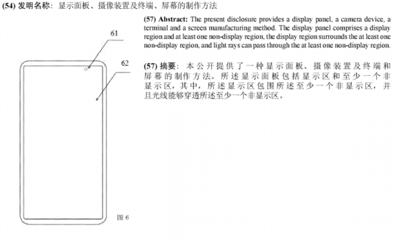 中兴一款新机的挖孔摄像头专利曝光将镜头隐藏在了状态栏上