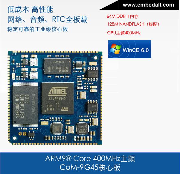 盈鹏飞科技at91sam9g45-Wince6.0  BSP简介
