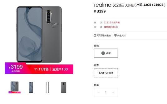 realme X2 Pro大師版開啟預約搭載驍龍855 Plus平臺屏幕刷新率為90Hz