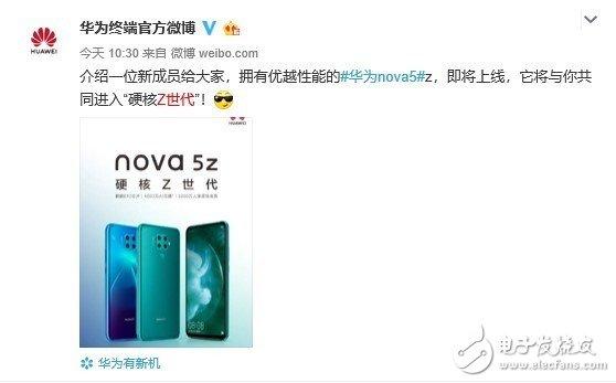 华为nova5z即将上线,搭载麒麟810芯片