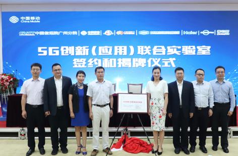 广州移动携手广东赛特斯等合作伙伴共同成立了5G创...