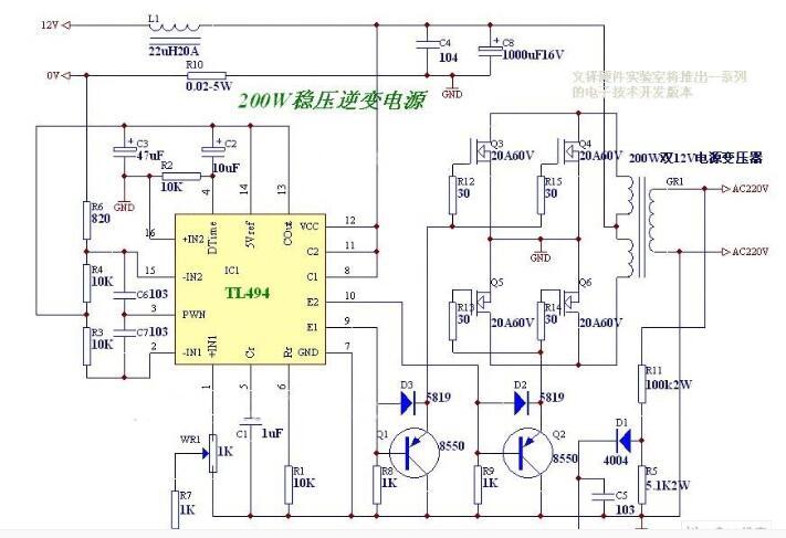 图3 200w稳压逆变电源