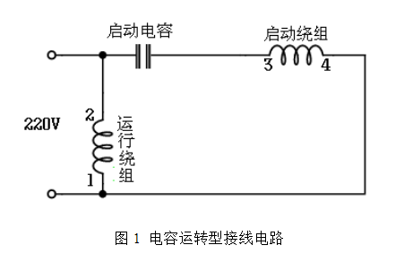 220V交流单相电机起动方式