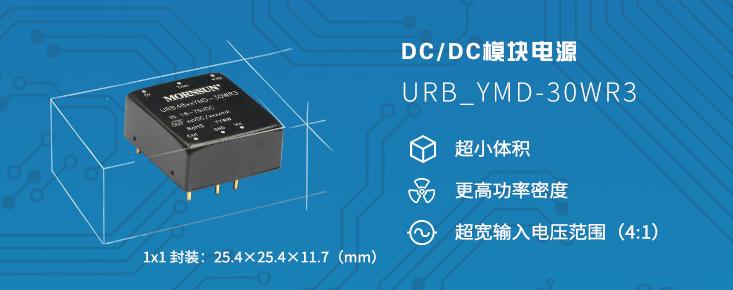 高功率密度DC/DC模块电源——宽压URB_YMD-30WR3 系列