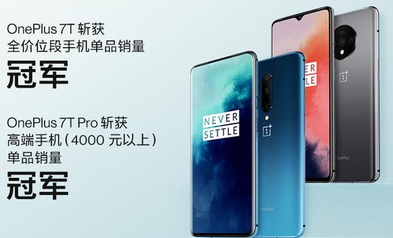 一加7T Pro已成為了高端手機單品銷量冠軍