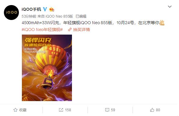 iQOO Neo 855版將于10月24號發布該機采用了4500mAh電池+33W閃充