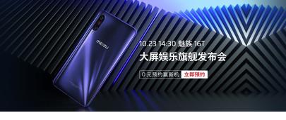 魅族16T已开启预约该机搭载骁龙855平台配置6GB运存和128GB内存