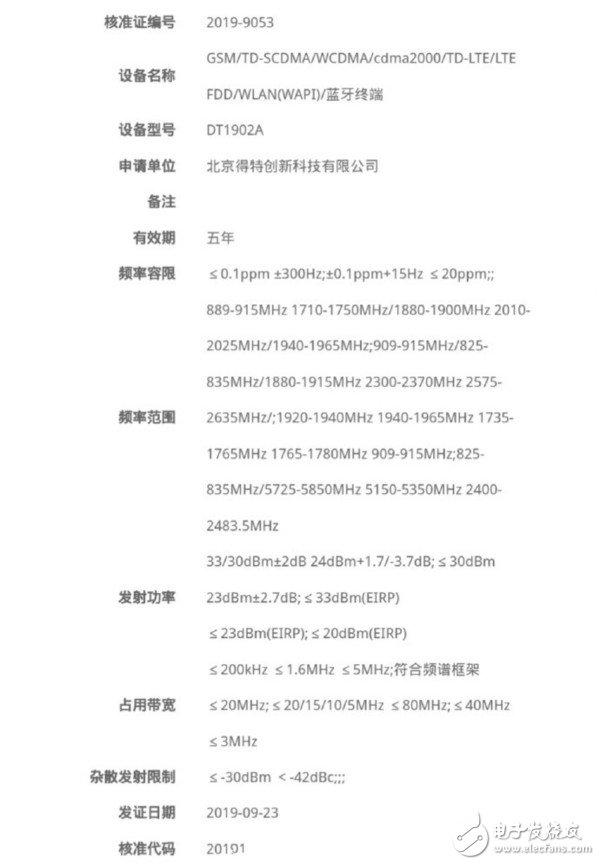 坚果Pro3手机不支持5G网络,将搭载Smartisan 7.0系统版本