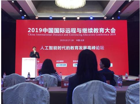 2019中国国际远程与继续教育大会-人工智能时代...