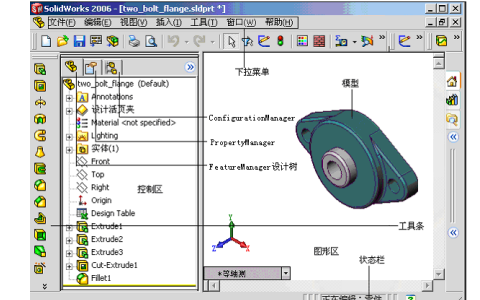 SolidWorks从入门到精通PDF电子书免费下载