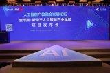 华晟·新华三人工智能产业学院项目发布会在杭州举行