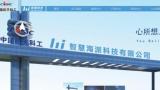 深圳一老牌手機ODM廠關廠裁員:欠上億貨款,全員停工