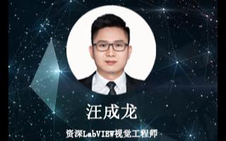汪成龍:資深視覺工程師分享LabVIEW技能進階之路