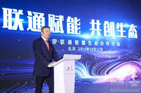 中国联通将与华为联合共创5G视频新时代