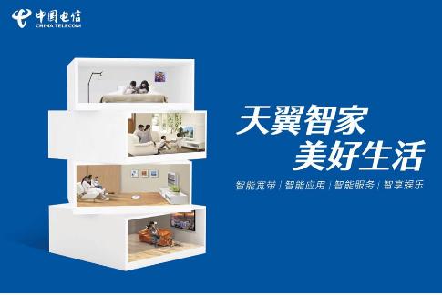 中国电信将通过5G网络推动智慧家庭产业的发展