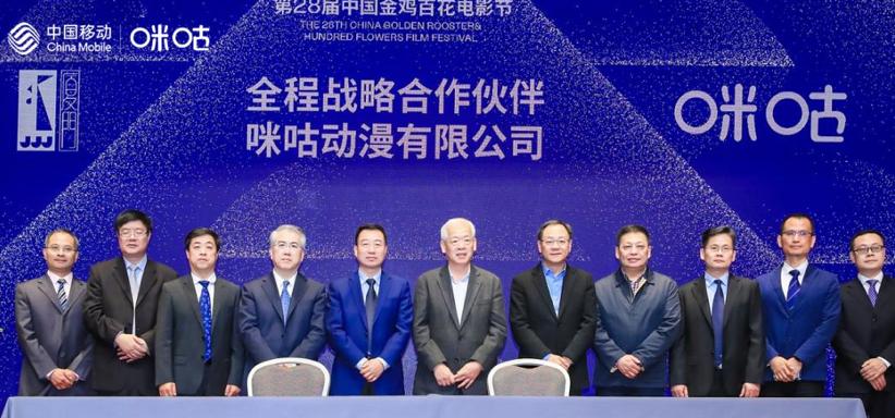 中国移动咪咕与行业伙伴合作举办了国内首个5G+X...