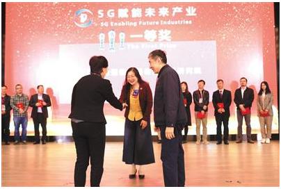 """2019中关村论坛举行平行论坛""""5G赋能未来产业..."""