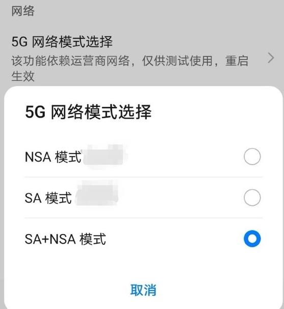 华为一款新5G手机曝光可以让用户自由选择5G网络