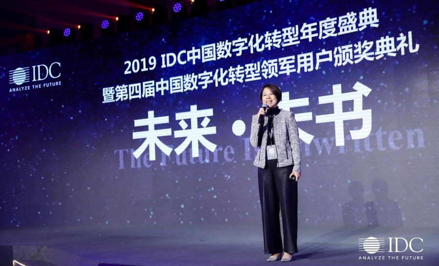 IDC:数字经济步入快车道,企业未来竞争什么?