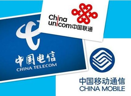 中国移动和中国联通前三季度业绩略有下滑