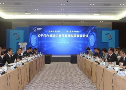 工信部与浙江省人民政府共同打造出了1+N工业互联...