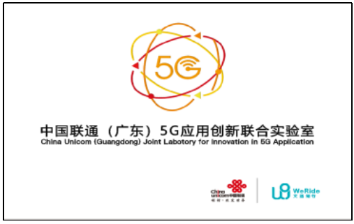 广州联通成立一个基于5G移动边缘计算的智能网联自动驾驶实验室