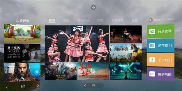 浙江移动公司发布了国内首个5G云XR视频业务