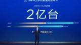 2019华为手机全球出货量破2亿台,华为5G工业模组正式发布