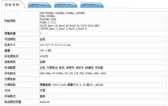 iQOO Neo 855版正式入网工信部搭载了骁龙855平台支持33W快充充电