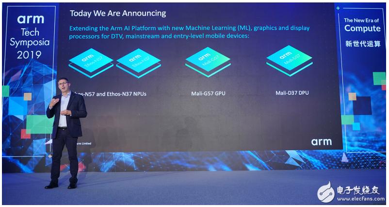 全新Arm IP為主流市場帶來智慧沉浸式體驗