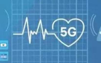 5G与医疗的创新融合将催生出多种新型无线医疗场景