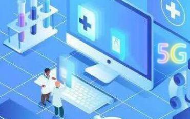 5G医疗的发展市场拥有着巨大的潜力价值