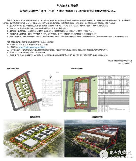 华为武汉研发生产项目二期设计方案公布 项目总投资...