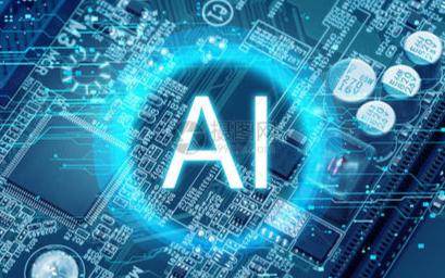 5G时代下人工智能将是未来的发展趋势