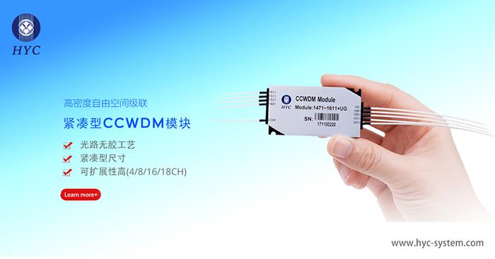 CWDM, DWDM,CCWDM 如何选择?
