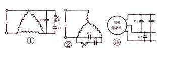 三相电机改为单相运行3种接线方法