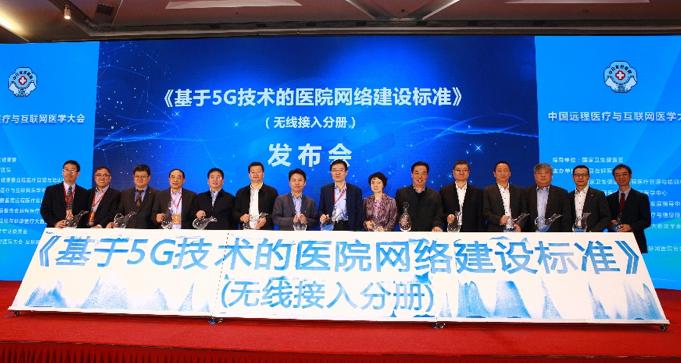 基于5G技术的医疗网络建设标准正式发布