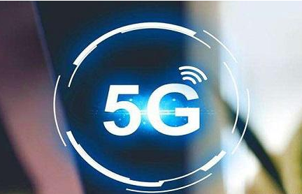5G无线网络技术目前的发展还不够成熟