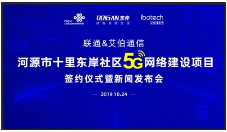联通集成联合艾伯通信打造华南首个5G・AIOT技...