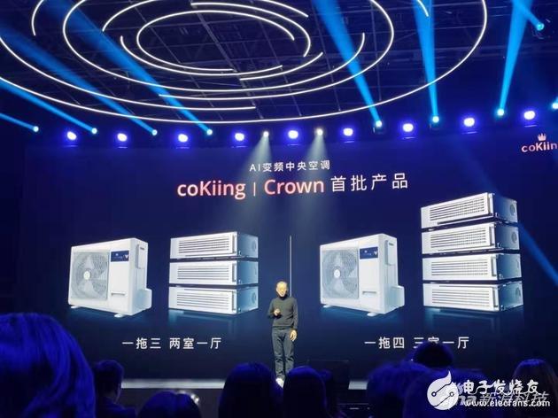 云米发布全新高端AI家电品牌coKiing,携带两款旗下产品