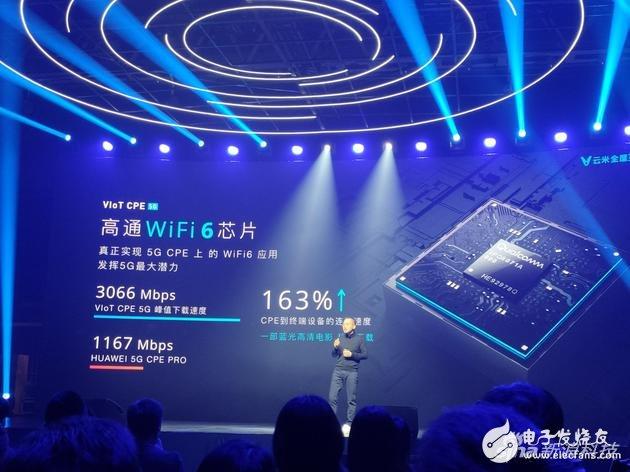 云米发布5G VIoT CPE路由器,可实现5G信号的全屋场景覆盖