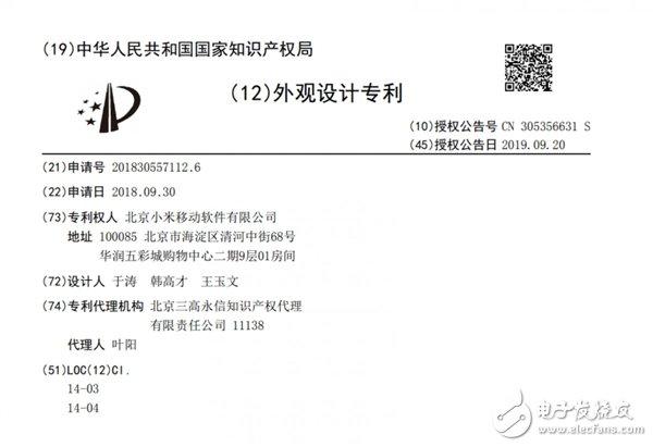 小米外观设计专利公开,显示屏下对称隐藏双摄像头