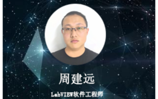 我单身我骄傲,LabVIEW软件工程师的前进之路