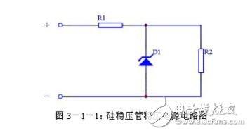 硅稳压管并联稳压电源电路图