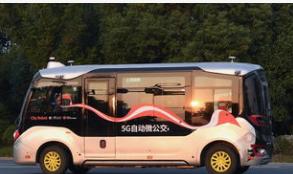 全国首款5G自动微公交示范线路已在乌镇正式开通