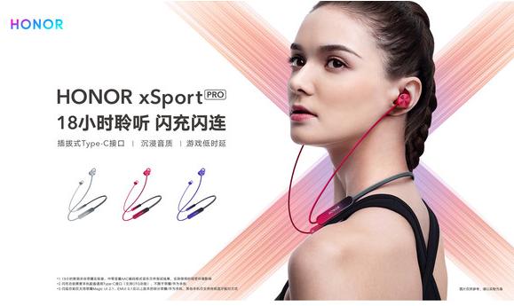 荣耀xSport Pro运动蓝牙耳机正式发布支持闪充闪连和反向充电功能
