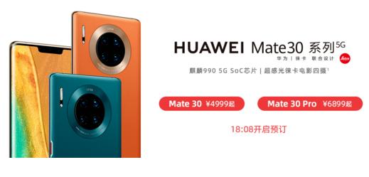 华为Mate30系列5G版即将开启预售该机搭载了麒麟990 5G芯片