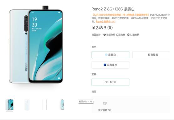 OPPO Reno 2Z已在OPPO官网开启预售搭载联发科P90处理器屏占比为91.1%