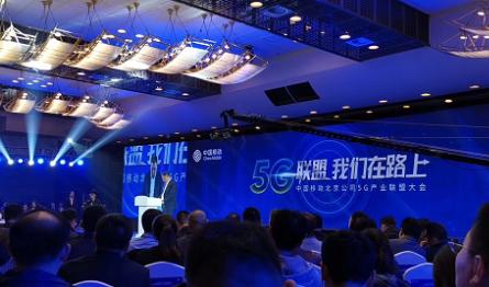 北京移动公司宣布将于12月26日成立5G产业联盟